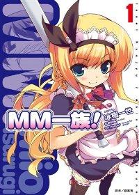 MM一族(01)