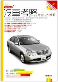 汽車考照完全指引手冊