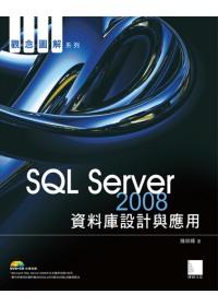 SQL Server 2008資料庫設計與應用 /