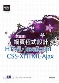 網頁程式設計 : HTML.JavaScript.CSS.XHTML.Ajax