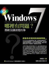 Windows 7 哪裡有問題?:微軟沒講清楚的事
