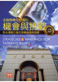 金融機構在中國的機會與挑戰:對臺灣銀行業的策略建議與提醒