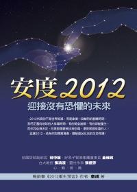 安度2012:迎接沒有恐懼的未來