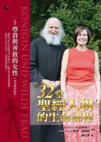 32堂聖經人物的生命課程:活出原來的妳!,尊貴與奔放的女性
