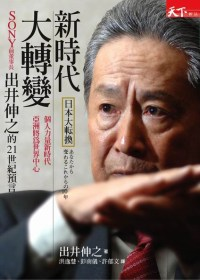 新時代.大轉變 :  SONY前董事長出井伸之的21世紀預言 /