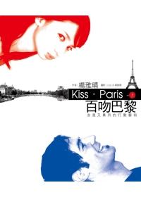 巴黎百吻.  Kiss Paris : 浪漫又暴烈的行動藝術 /