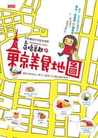 高橋美起的東京美食地圖 /