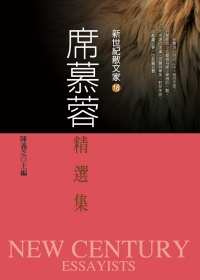 新世紀散文家 =  New century essayists : 席慕蓉精選集 /
