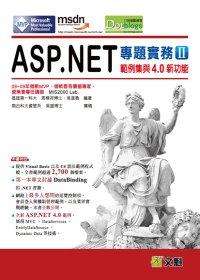 ASP.NET專題實務,範例集與4.0新功能