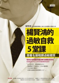 楊賢鴻的過敏自救5堂課 :  跟著名醫戰勝過敏體質 /