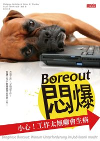 Boreout悶爆 :  小心!工作太無聊會生病 /