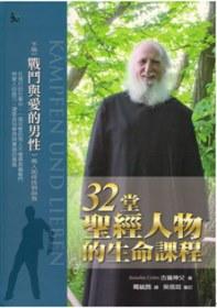 32堂聖經人物的生命課程:男人如何找到自我,戰鬥與愛的男性