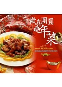 歡喜團圓做年菜 /