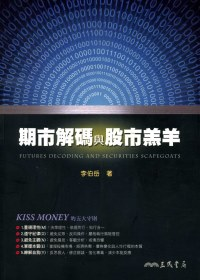 期市解碼與股市羔羊 =  Futures decoding and securities scapegoats /