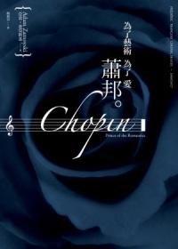 為了藝術為了愛:蕭邦