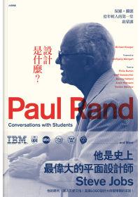 設計是什麼:保羅.蘭德給年輕人的第一堂啟蒙課