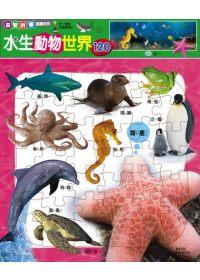 水生動物世界^(30片^)