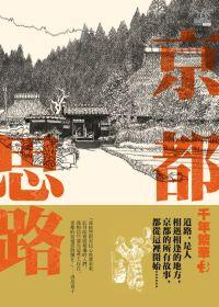 京都思路 :  千年繁華.