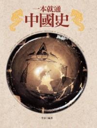 一本就通中國史