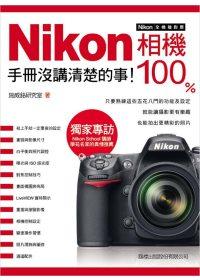 Nikon相機100% :  手冊沒講清楚的事! /