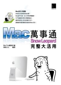 Mac萬事通:Snow Leopard完整大活用