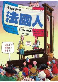 天生反骨的法國人
