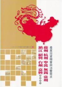 蘇州、杭州、寧波、無錫、常州、鎮江、紹興、台州、嘉興產業投資機會與消費需求調查報告