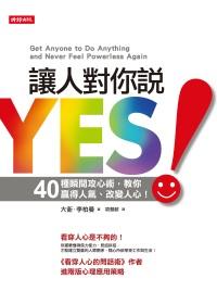 讓人對你說YES! : 40種瞬間攻心術教你贏得人氣.改變人心