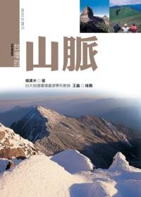臺灣的山脈