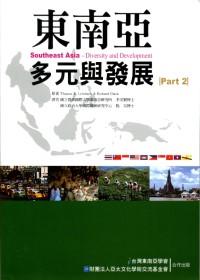 東南亞多元與發展.