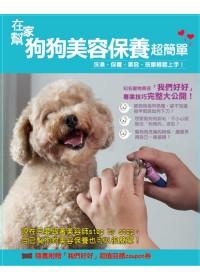 在家幫狗狗美容保養超簡單:洗澡...