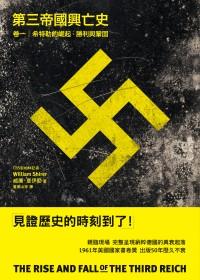 第三帝國興亡史,希特勒的崛起、勝利與鞏固