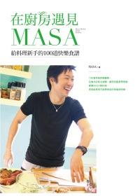 在廚房遇見MASA :  給料理新手的100道快樂食譜 = Meet MASA in the kitchen /