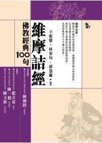 維摩詰經:佛教經典100句