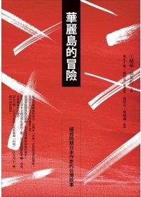 華麗島的冒險:日治時期日本作家的台灣故事