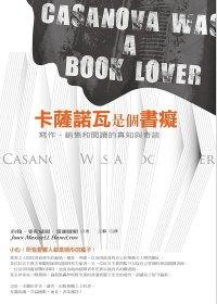 卡薩諾瓦是個書癡 :  寫作、銷售和閱讀的真知與奇談 /