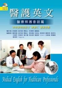 醫護英文.  Medical English for healthcareprofessionals /