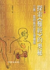 探索<<難經>>的奧秘 :  三焦、氣與氣功的生理機制 /