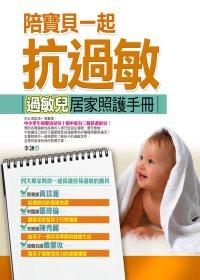 陪寶貝一起抗過敏:過敏兒居家照護手冊