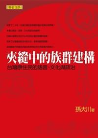 夾縫中的族群建構:臺灣原住民的語言,文化與政治