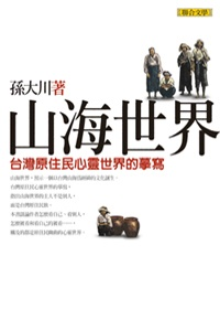 山海世界 :  台灣原住民心靈世界的摹寫 /