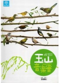 玉山音樂會:16種畫眉鳥的錄音遊記