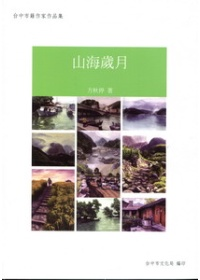 山海歲月:台中市籍作家作品集89