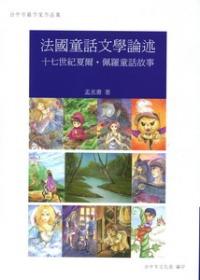 法國童話文學論述 :  十七世紀夏爾.佩羅童話故事 /