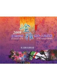 國際彩墨塗雅藝術大展專輯 :  第八屆臺中彩墨藝術節 = International Tsai-mo Graffiti-Art Exhibition /