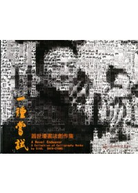 蕭世瓊書法創作集:一種嘗試