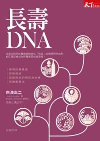 長壽DNA