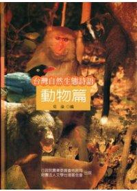 台灣自然生態詩語,動物篇