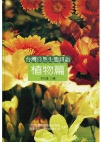 台灣自然生態詩語,植物篇