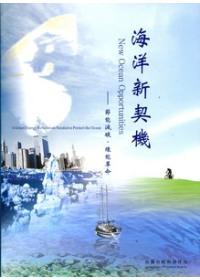 海洋新契機 : 節能減碳.綠能革命 = New ocean opportunities : a green energy revolution needed to protest the ocean